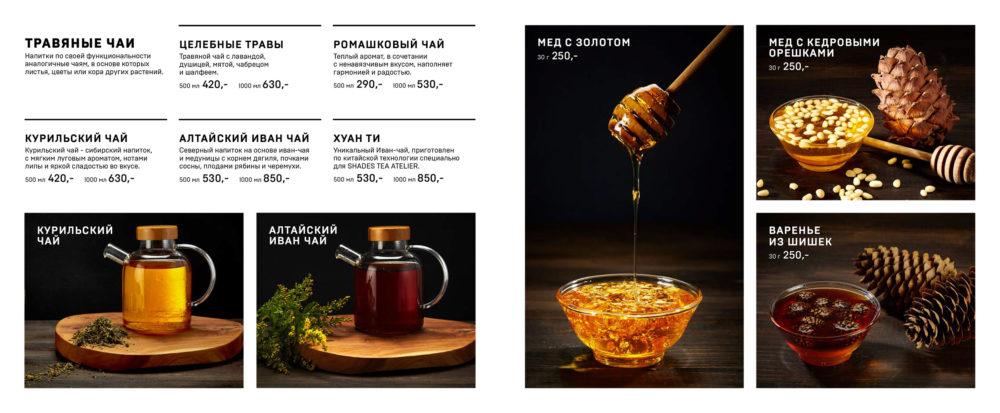 Чайное меню