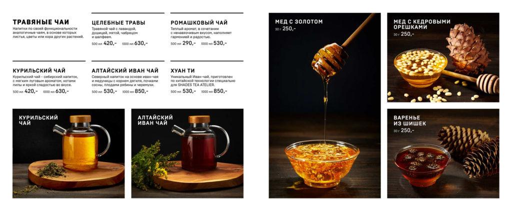 """Дизайн чайной карты для сети ресторанов """"Italy Group"""""""