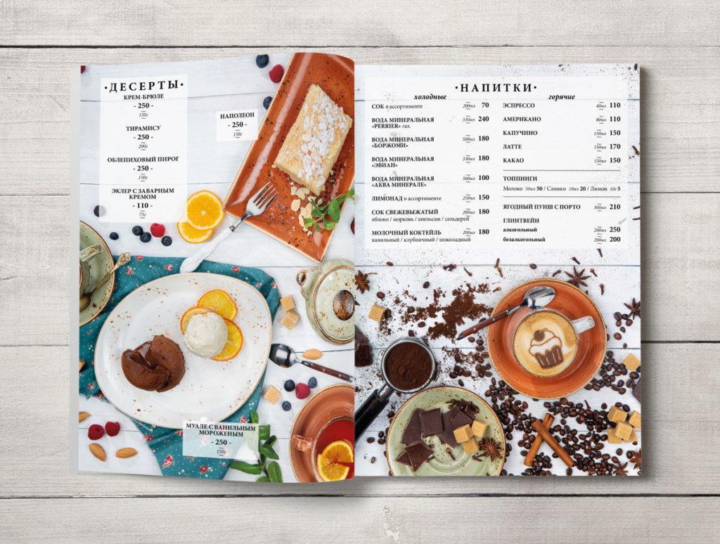 """Дизайн меню для ресторана """"На Елагином"""""""