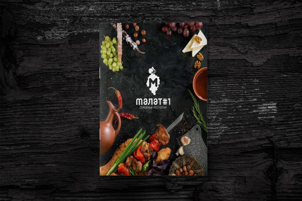 """Дизайн меню для грузинского ресторана """"Малат"""""""