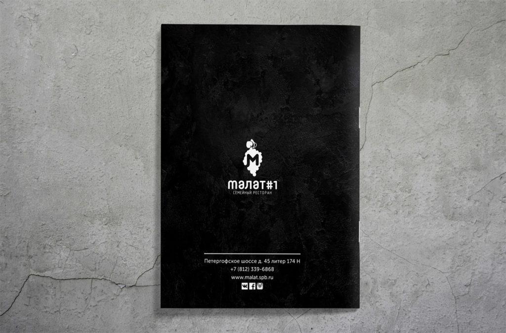 """Дизайн японского меню для ресторана """"Малат"""""""