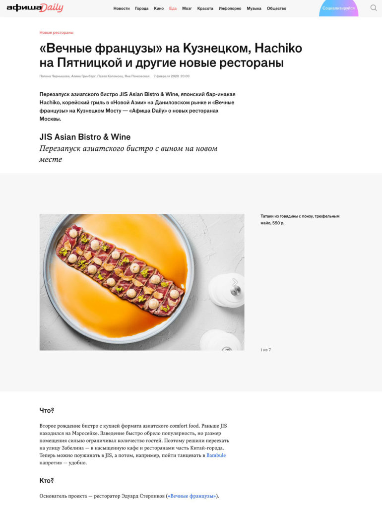 Статья о дне открытия ресторана на Афиша Daily