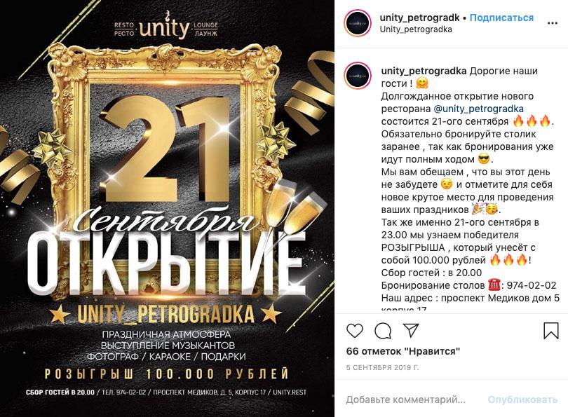 Акция к дню открытия ресторана Unity
