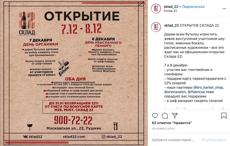"""Акция на день открытия ресторана """"Склад 22"""""""