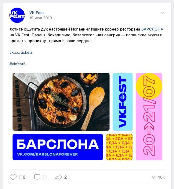"Интеграция ресторана ""Барслона"" и VK fest"