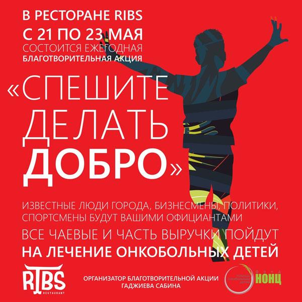 """Благотворительная акция на день открытия ресторана """"RIBS"""""""