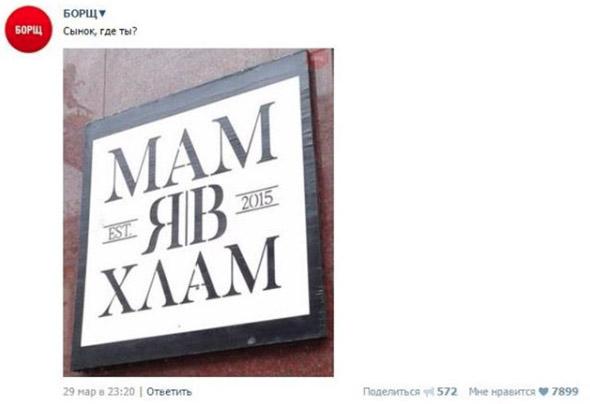 """Название бара """"Мам, я в хлам"""""""