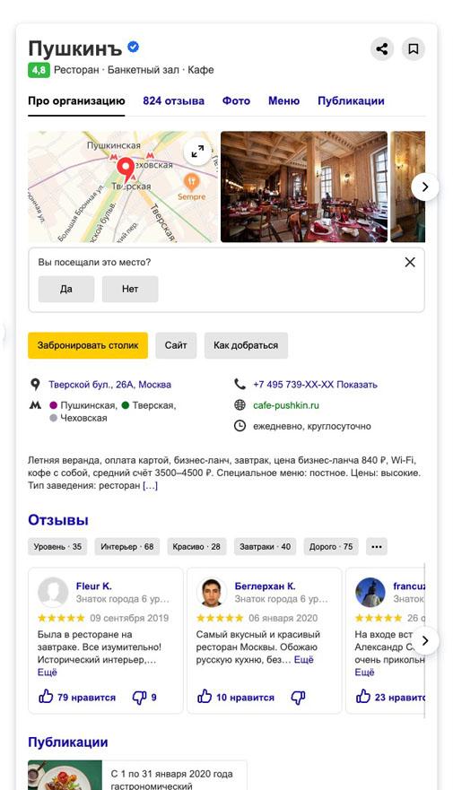 Карточка ресторана к дню открытия на Яндекс картах