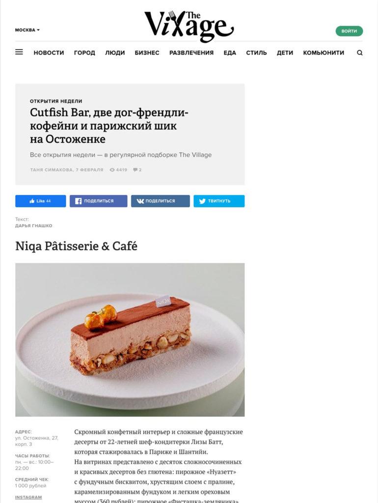 Статья о дне открытия ресторана на The Villiage